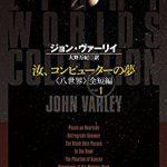 汝、コンピューターの夢 (〈八世界〉全短編1) – ジョン・ヴァーリイ