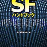 海外SFハンドブック – 早川書房編集部