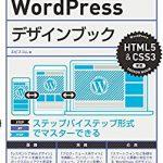 WordPressサイトの調整