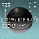 スキャナーに生きがいはない (人類補完機構全短篇1) – コードウェイナー・スミス