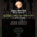さようなら、ロビンソン・クルーソー (〈八世界〉全短編2) – ジョン・ヴァーリイ