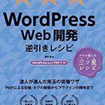 WordPress Web開発逆引きレシピ – 藤本壱