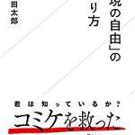 「表現の自由」の守り方 – 山田太郎