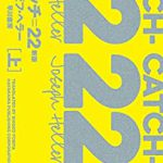 キャッチ=22 – ジョーゼフ・ヘラー [新版]