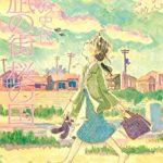 夕凪の街 桜の国 – こうの史代