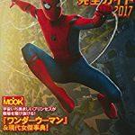 別冊映画秘宝 アメコミ映画完全ガイド2017
