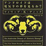 アンドロイドは電気羊の夢を見るか? – フィリップ・K・ディック