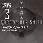 三惑星の探求 (人類補完機構全短篇3) – コードウェイナー・スミス