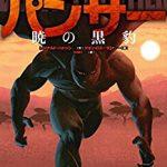 ブラックパンサー:暁の黒豹 – レジナルド・ハドリン