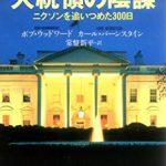 大統領の陰謀 ニクソンを追いつめた300日 – ボブ・ウッドワード カール・バーンスタイン