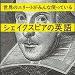 世界のエリートがみんな使っているシェイクスピアの英語 – 西森マリー