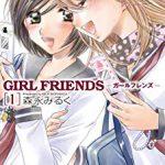 GIRL FRIENDS 全5巻 – 森永みるく