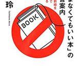 「読まなくてもいい本」の読書案内:知の最前線を5日間で探検する – 橘玲