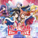 少女歌劇レヴュースタァライト -Re LIVE- (スタリラ)
