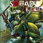 スーサイド・スクワッド:悪虐の狂宴(THE NEW 52!) – アダム・グラス